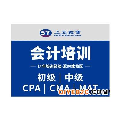 徐州会计职称培训机构