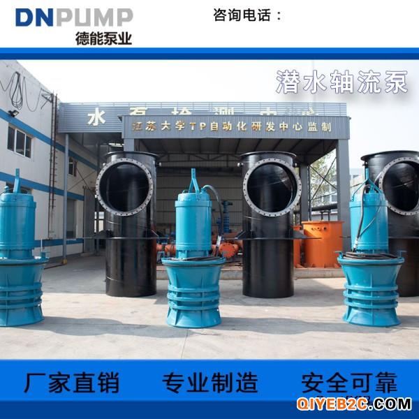 立式安装轴流式潜水泵