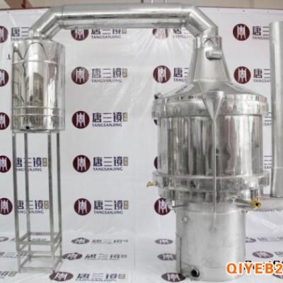 唐三镜真全粮烤酒设备创业酿酒设备
