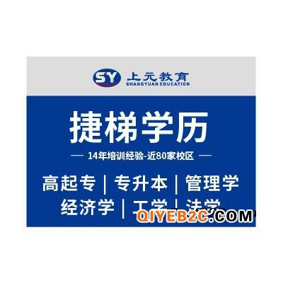 徐州高起专提升学历的