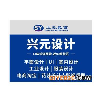 平面设计培训徐州广告设计排版软件ps(上元)
