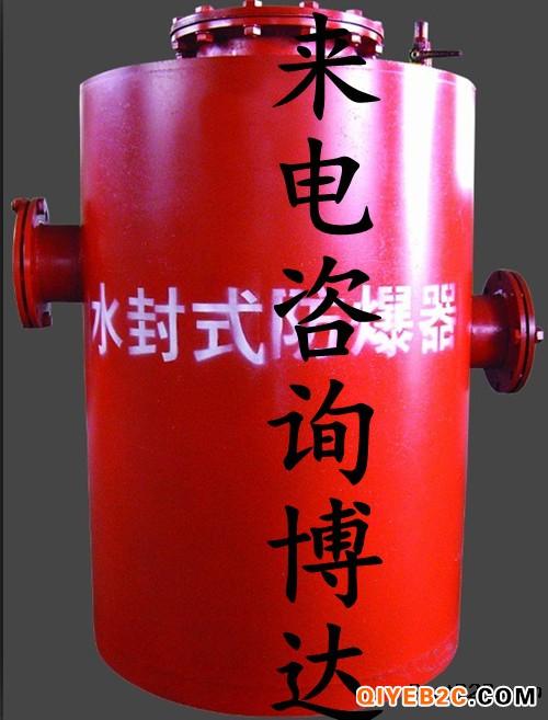 水封式防爆器全网规格齐全之厂家博达
