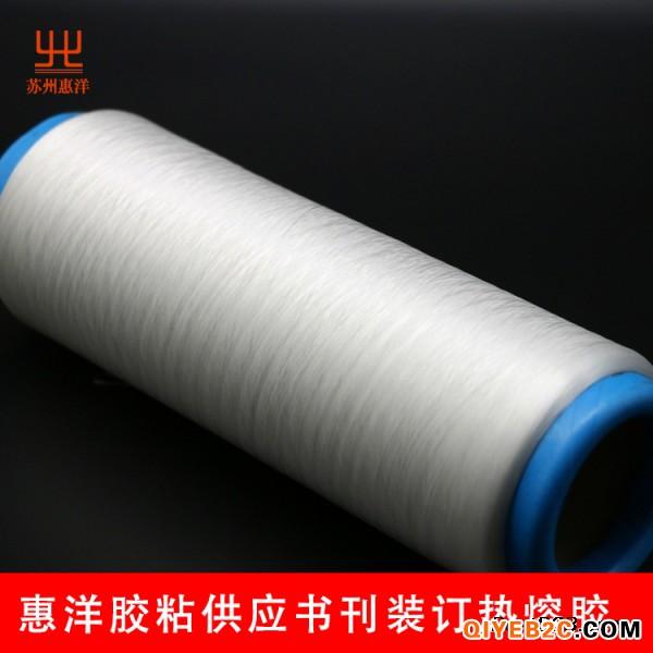 供应木板拼缝热熔胶线 木皮拼缝专用热熔