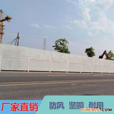 施工建筑抗风施工护栏装配式镀锌板冲孔围挡美观坚固