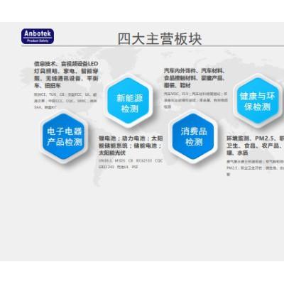 电池种类的测试报告和要求