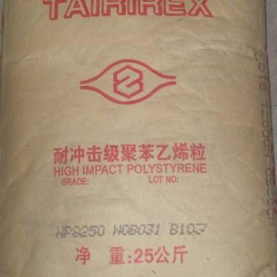 进口 台化宁波 HIPS MP6500 中耐冲性