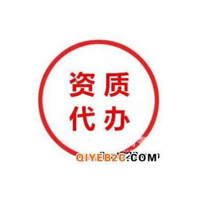 贵州省劳务分包资质代办提供专业人员