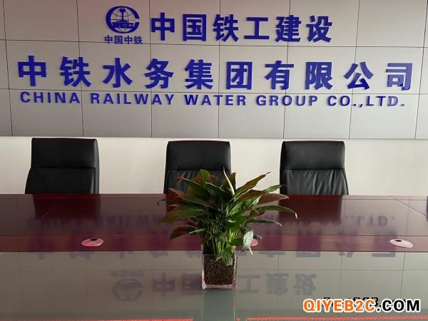 视频会议室建设中铁水务