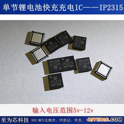 TYPE-C快充锂电池充电芯至为芯科技IP2315
