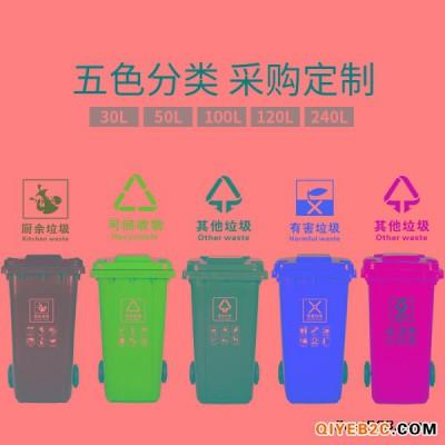 供应山西户外分类垃圾桶桶 市政环卫挂车桶