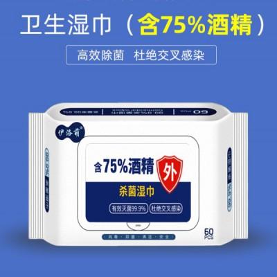 广州思美国际 75%酒精消毒湿巾加工贴牌便携湿巾