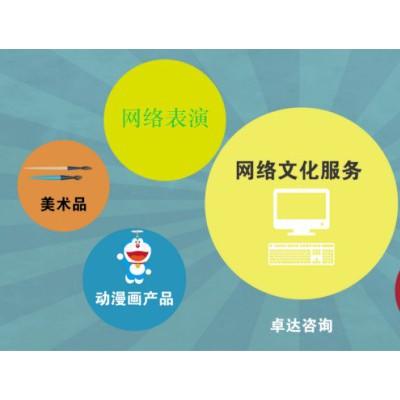 转让带ICP备案公司 网络文化经营许可证