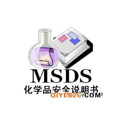 无锡高性能胶粘剂MSDS检测成分检测测试