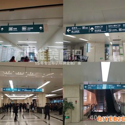 河南中医药大学附属医院标识牌设计制作
