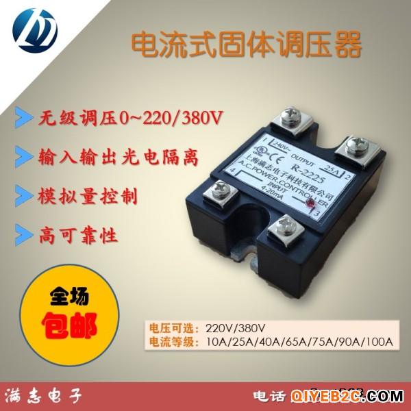 流式固态调压器 R系列R-2225 线性好