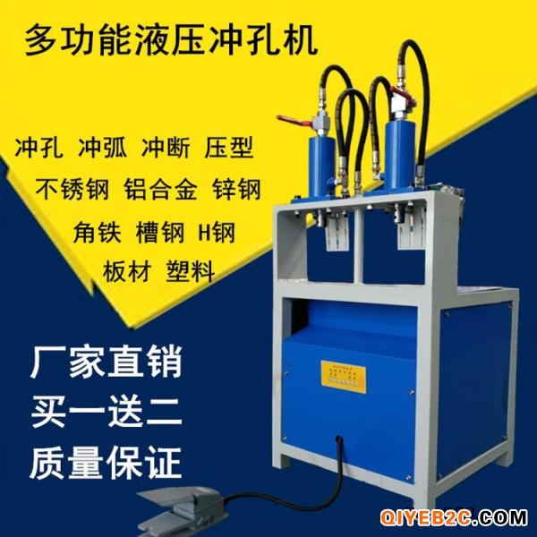 不锈钢冲孔机方管切断液压打孔器角钢下料
