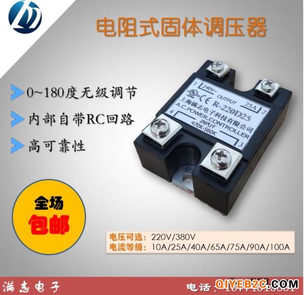 R系电阻式固态调压器 R-220D25 型号齐
