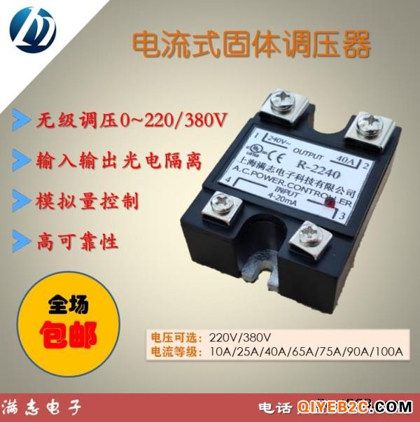R系列电流式固态调压器R-2240 固态调压器