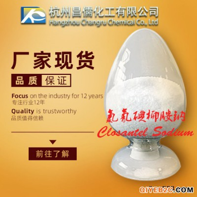 山东高含量氯氰碘柳胺钠南箭化工原料专业可靠