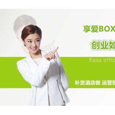 享爱box酒店智能迷你售货机西安投资创业好项目