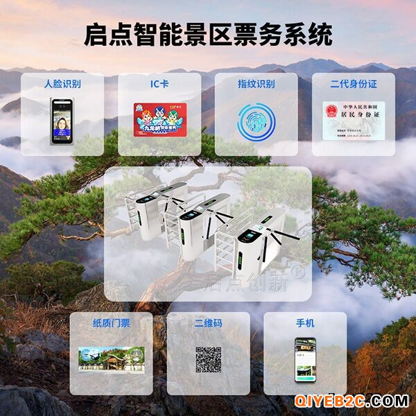 珠海场馆人脸售检票系统广东旅游二维码票务系统改造