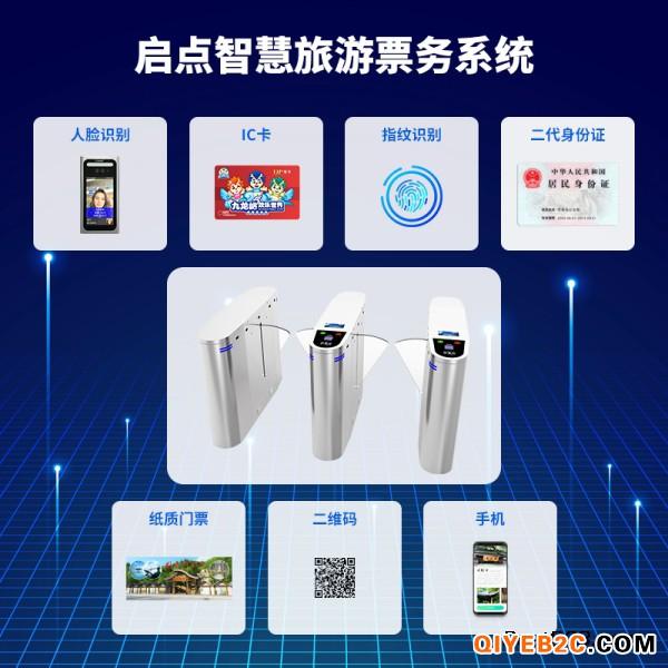 云南电子二维码票务系统贵州人脸识别售检票系统改造