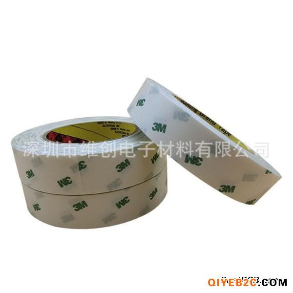3M966白色原装正品无基材纯胶膜柔性专用双面胶