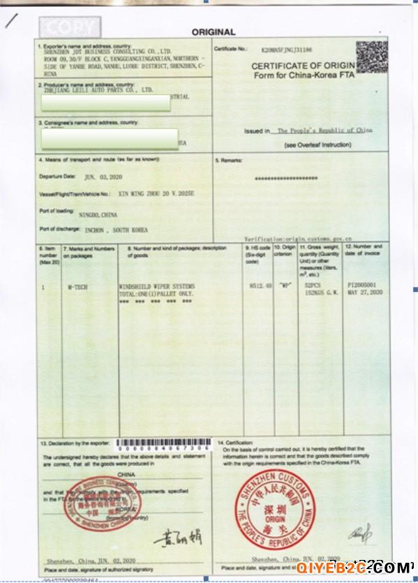 大连代办中韩原产地证