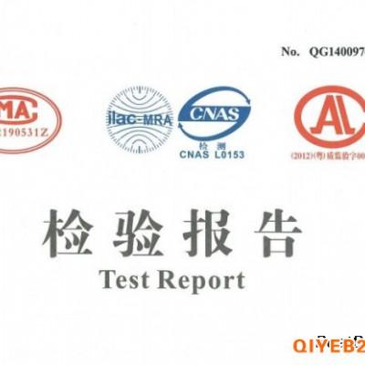 移动电源做中国质检报告的时间和资料