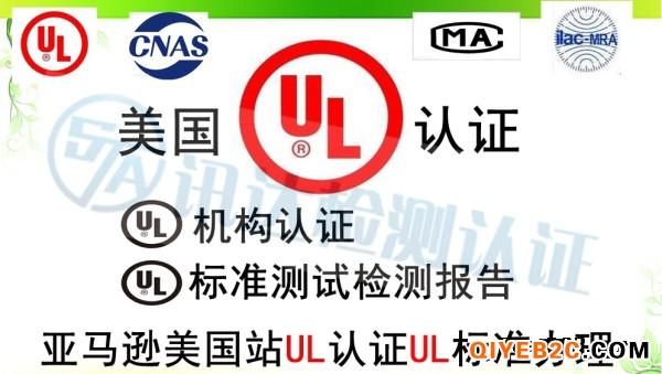 美国站点UL测试标准快速办理