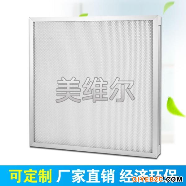 有隔板高效空气过滤器无尘室纸隔板铝隔板高效过滤器