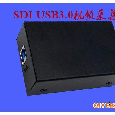 SDI USB3.0高清视频采集卡实时免驱