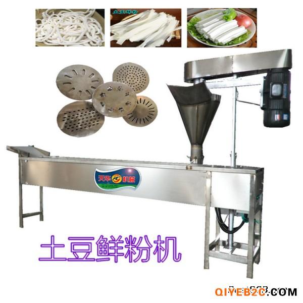 小型民用产品火锅土豆粉机教技术