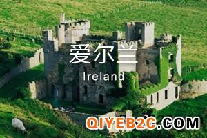 爱尔兰移民申请流程办理条件