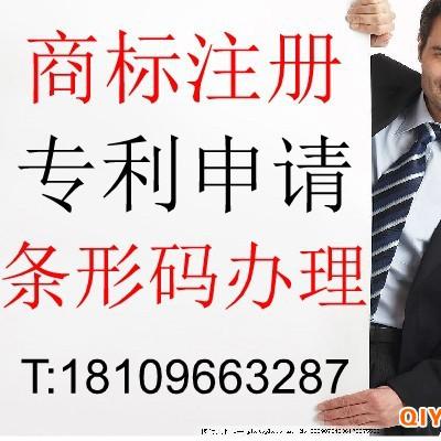 安庆市商标注册流程商品条形码办理