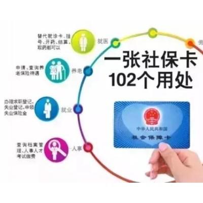 广州买房购买社保找泽才 外地人在广州创业交社保找泽