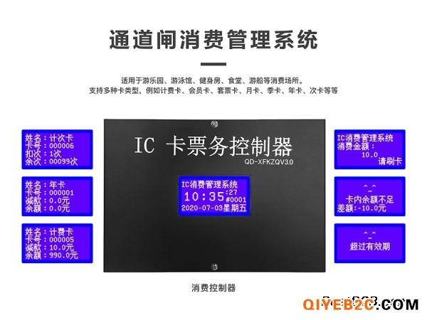 供应通道闸IC票务控制器启点智能门禁扣费系统