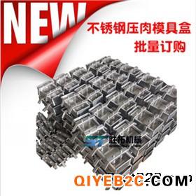 304全不锈钢材质压肉模具盒方型午餐肉定型模具盒猪