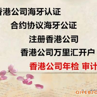 办理香港公司律师公证所需资料、
