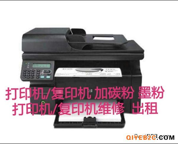 南山白石洲打印机维修 南山大冲打印机维修 加墨粉