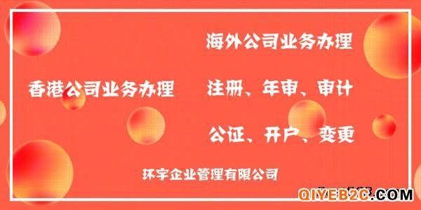 香港公司公证必须要有中国委托公证人签章!