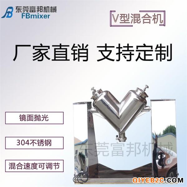 河南直销V型混合机 制药颗粒混料机不锈钢立式混合机