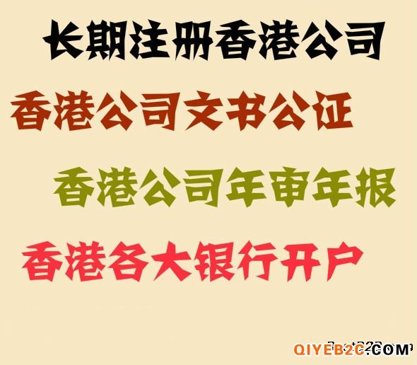 急需使用香港公司转让变更