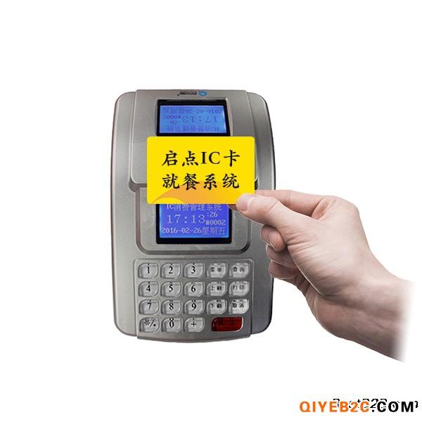 供应哈密市学校饭堂刷卡机新疆启点食堂充值消费系统
