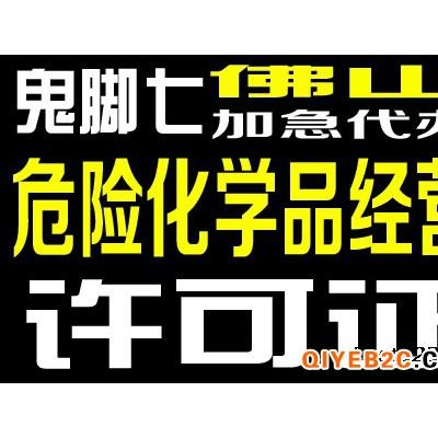 鹤山加油站危险化学品办理