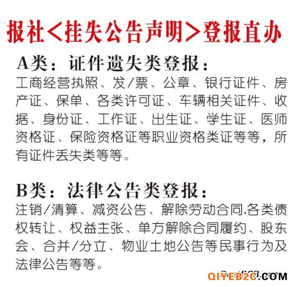 潍坊大众日报挂失公告登报办理