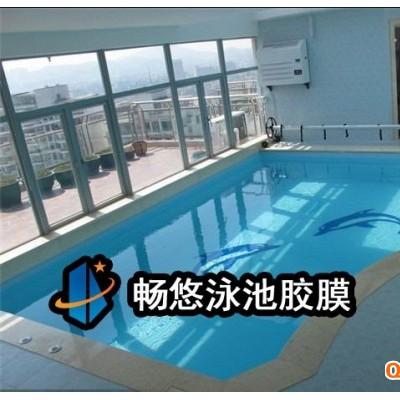 泳池改造项目选用畅悠泳池胶膜