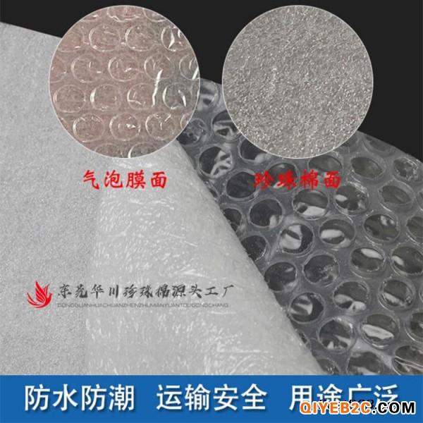 气泡膜复珍珠棉找东莞华川珍珠棉源头工厂