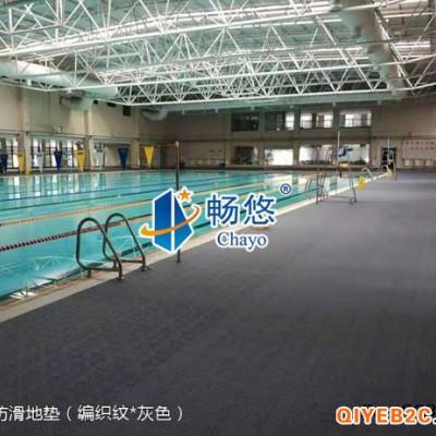 畅悠PVC防滑地垫适用于涉水场所安全步行区
