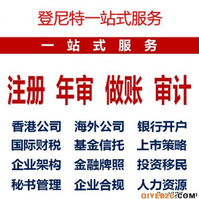 深圳公司注册的流程